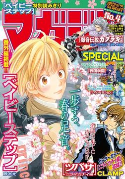 マガジンSPECIAL 2016年No.4 [2016年3月19日発売]-電子書籍