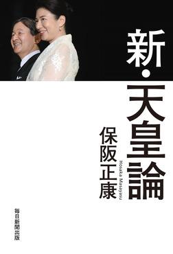 新・天皇論(毎日新聞出版)-電子書籍