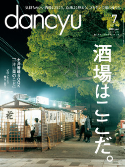 dancyu 2017年7月号-電子書籍