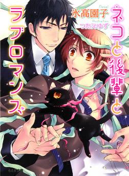 ネコと後輩とラブロマンス-電子書籍
