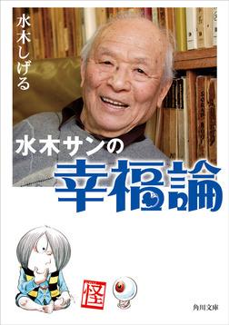 水木サンの幸福論-電子書籍