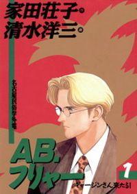 AB、フリャー(1)