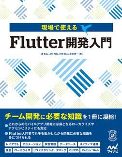 現場で使える Flutter開発入門-電子書籍