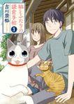 【期間限定 無料お試し版】猫とふたりの鎌倉手帖 1巻