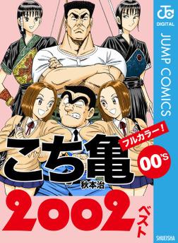 こち亀00's 2002ベスト-電子書籍