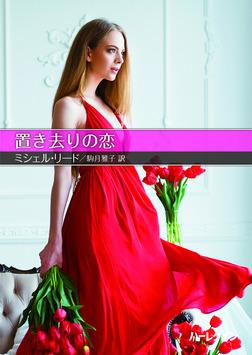 置き去りの恋【ハーレクインSP文庫版】-電子書籍
