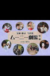 ムーニー劇場(月刊デジタルファクトリー)