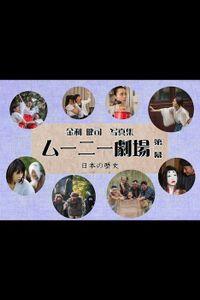 ムーニー劇場第1幕~日本の歴史~