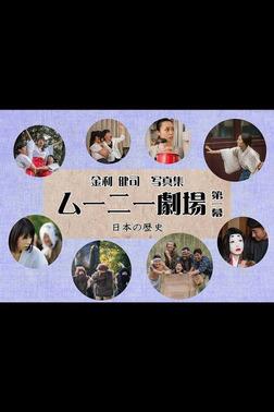 ムーニー劇場第1幕~日本の歴史~-電子書籍