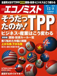 週刊エコノミスト (シュウカンエコノミスト) 2015年12月8日号