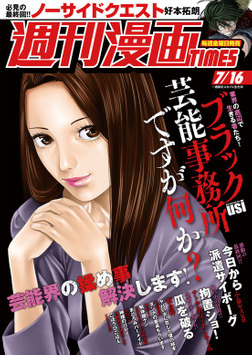 週刊漫画TIMES 2021年7/16号-電子書籍