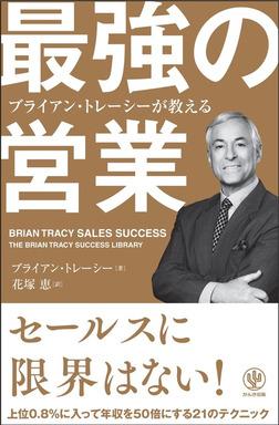 ブライアン・トレーシーが教える 最強の営業-電子書籍