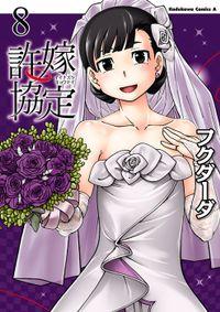 許嫁協定(8)