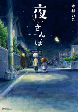 夜さんぽ【電子限定特典ペーパー付き】-電子書籍