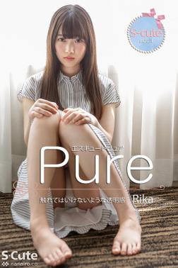 【S-cute】ピュア Rika 触れてはいけないような透明感 adult-電子書籍