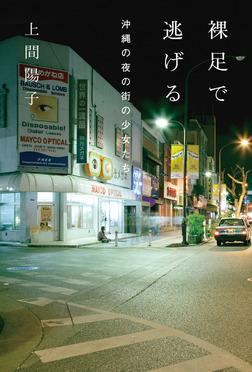 裸足で逃げる 沖縄の夜の街の少女たち-電子書籍