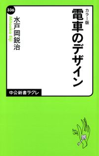 カラー版 電車のデザイン(中公新書ラクレ)
