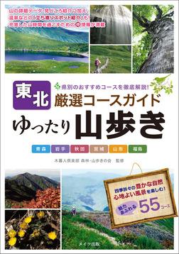東北 ゆったり山歩き 厳選コースガイド-電子書籍