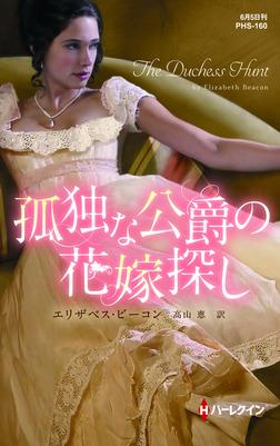 孤独な公爵の花嫁探し-電子書籍