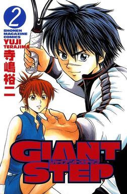 GIANT STEP(2)-電子書籍