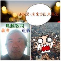 sf小説・未来の出来事35