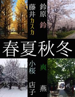 春夏秋冬-電子書籍