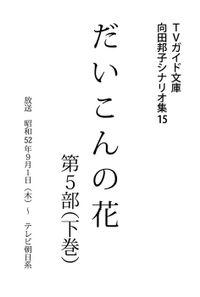 だいこんの花・第5部下巻