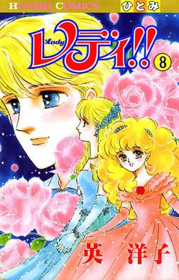 レディ!!(ひとみ・コミックス版) 8-電子書籍