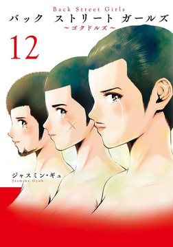 Back Street Girls(12)-電子書籍