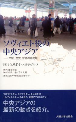 ソヴィエト後の中央アジア-電子書籍