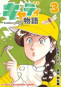 石井さだよしゴルフ漫画シリーズ キャディ物語 3巻