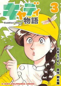 石井さだよしゴルフ漫画シリーズ キャディ物語 3巻-電子書籍