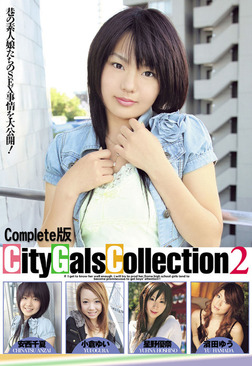 City Gals Collection 2 Complete版-電子書籍