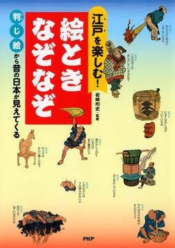 江戸を楽しむ! 絵ときなぞなぞ 判じ絵から昔の日本が見えてくる-電子書籍