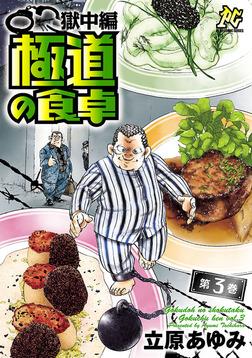 極道の食卓 獄中編 3-電子書籍