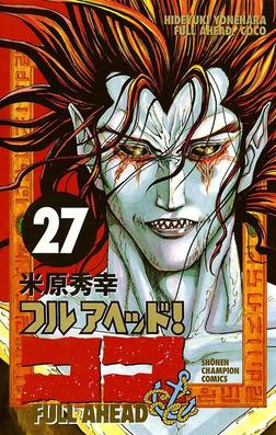 フルアヘッド!ココ 27-電子書籍