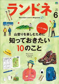 ランドネ 2015年6月号 No.64-電子書籍