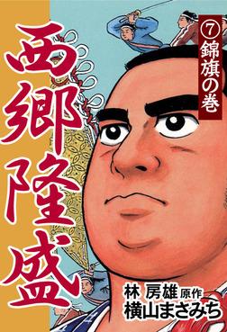 西郷隆盛(7) 錦旗の巻-電子書籍