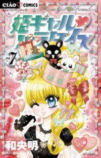 姫ギャル パラダイス(7)