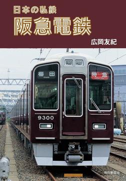 日本の私鉄 阪急電鉄-電子書籍