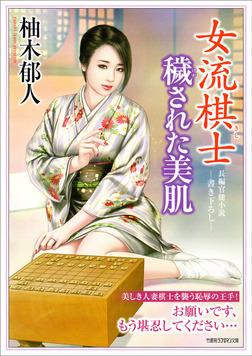 女流棋士 穢された美肌-電子書籍
