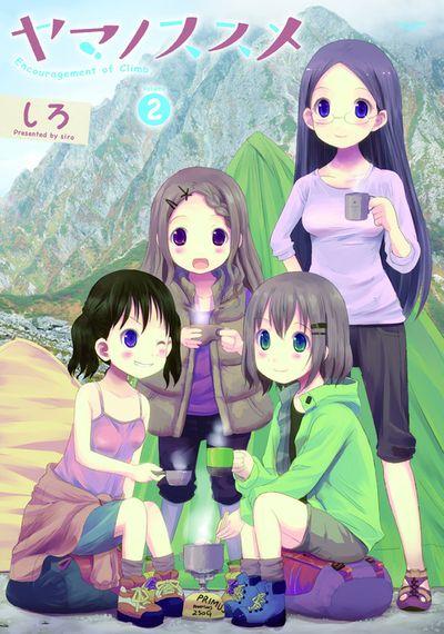 【期間限定無料版】ヤマノススメ(2)