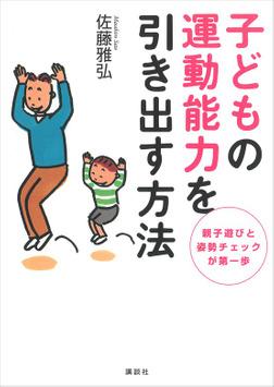 子どもの運動能力を引き出す方法-電子書籍