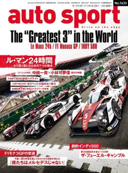 AUTOSPORT No.1433 2016年6月24日号-電子書籍