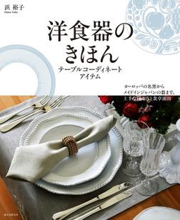 洋食器のきほん テーブルコーディネートアイテム-電子書籍