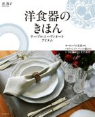 洋食器のきほん テーブルコーディネートアイテム