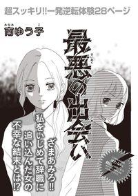 女の黒い仕返し vol.2~最悪の出会い~