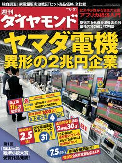 週刊ダイヤモンド 08年6月21日号-電子書籍