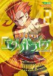 超世界転生エグゾドライブ -激闘!異世界全日本大会編- 2巻