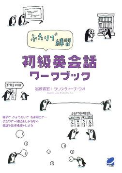 ふたりで練習 初級英会話ワークブック-電子書籍